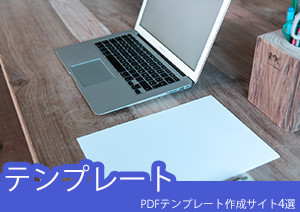 PDFテンプレート作成サイト4選