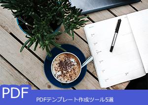 PDFテンプレート作成ツール5選
