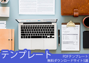 PDFテンプレート無料ダウンロードサイト5選
