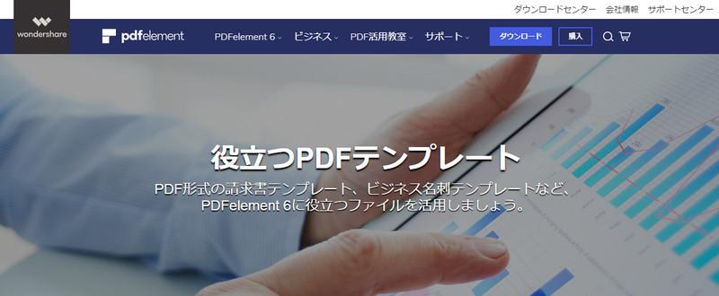 PDF領収書テンプレート