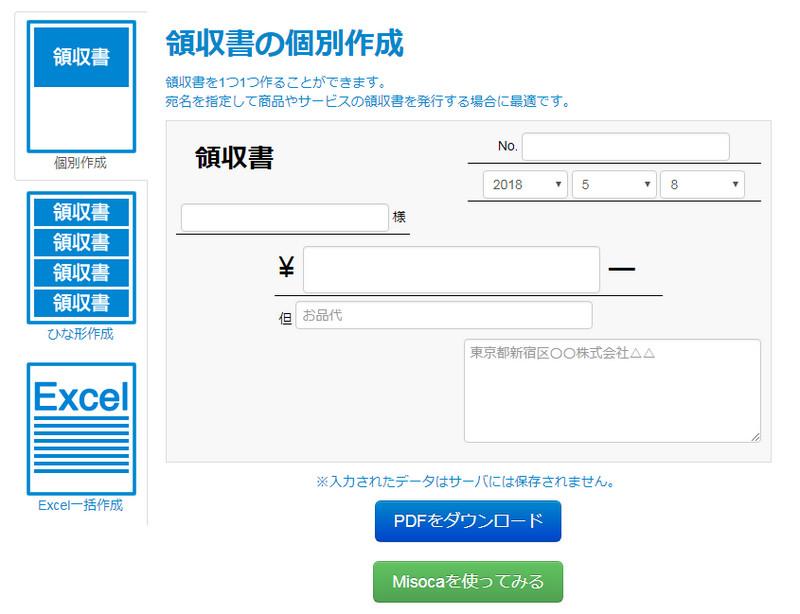 PDF版領収書テンプレート