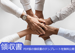 PDFで編集するために履歴書のテンプレートを無料で提供するサイト