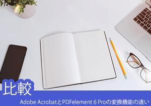 【比較してみた】PDFelement 6 ProとAdobe Acrobat、Excelに変換する時の違いは?