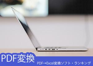【PDFをExcelに変換】フリーツール・ソフト ランキング