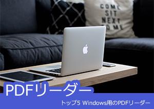 Windows向け無料PDFリーダーベスト5