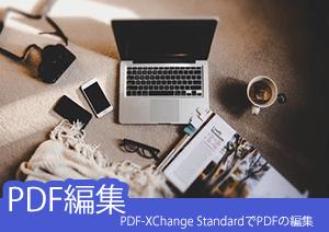 PDF-XChange StandardでPDF編集もラクラク