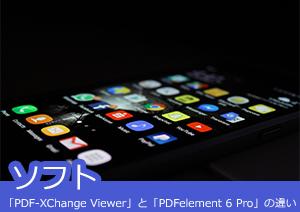 【PDFソフト比較・レビュー】「PDF-XChange Viewer」と「PDFelement 6 Pro」の違いは?