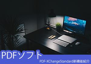 PDF-XChange Standardに追加された新機能の紹介