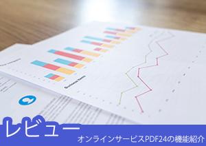 【使ってみた】無料PDFソフトPDF24の機能紹介とレビュー
