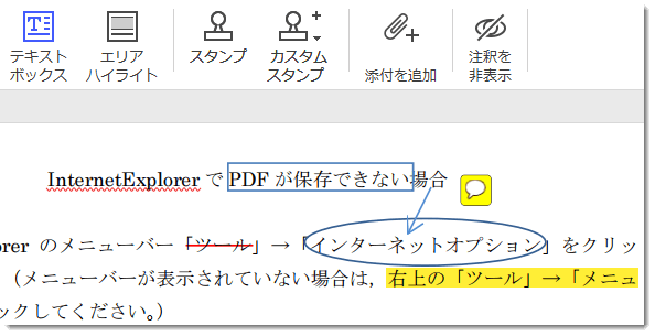 PDF注釈一括非表示