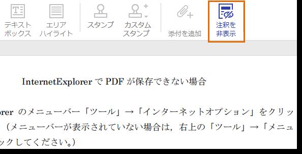 【比較してみた】PDFelement 6とAdobe Acrobat、PDFに注釈を付けやすいのはどっち?