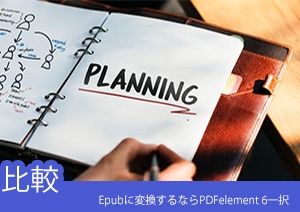 【比較してみた】PDF編集ソフト「PDFelement 6」と「Adobe Acrobat」の機能の違いとは?Epubに変換するならPDFelement 6一択