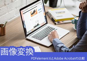 【比較してみた】PDF編集ソフト「PDFelement 6」と「Adobe Acrobat」で画像変換に優れているのはどっち?