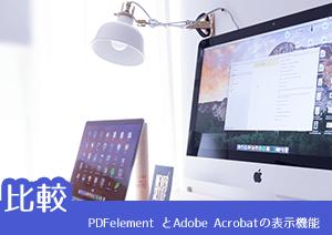 【比較してみた】PDF編集ソフト「PDFelement 6」と「Adobe Acrobat」のページ表示機能に優れているのはどっち?