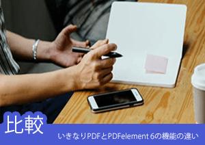 【比較してみた】いきなりPDFとPDFelement 6の機能の違いをご紹介!