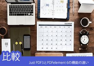 【比較してみた】Just PDF3とPDFelement 6の機能の違いを紹介!