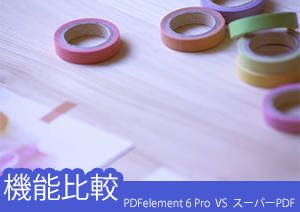 PDFelement 6 Proが進化した!旧バージョンとの機能を比較!