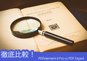 【徹底比較!】PDFelement 6 Pro(Mac) vs PDF Expert