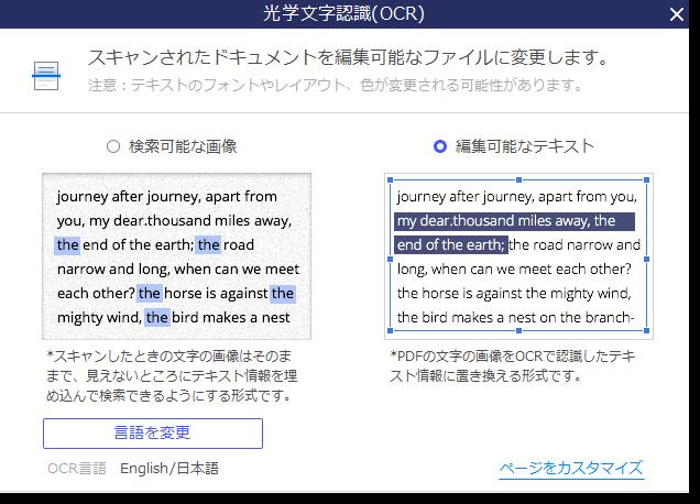 PDF 編集 ソフト 比較
