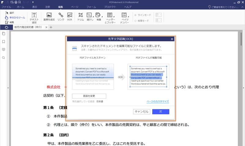 PDFを分割と抽出