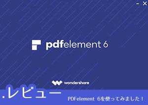 「スーパーPDF」からバージョンアップのPDFelement 6を使ってみました
