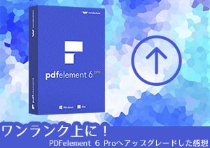 アップグレードしてよかった。PDFelement 6 Proにアップグレードした感想