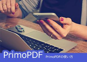 PrimoPDFの使い方