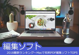 2018最新ランキング~Macで有料PDF編集ソフトTOP5
