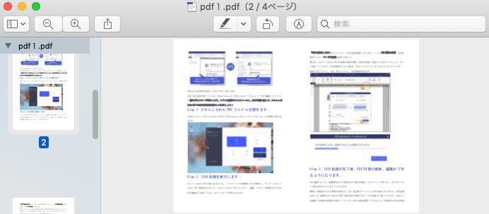 PDF リーダーおすすめ