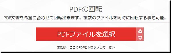 オンラインPDF編集---I love pdf(アイラブpdf)