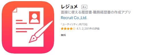 履歴書 作成 アプリ