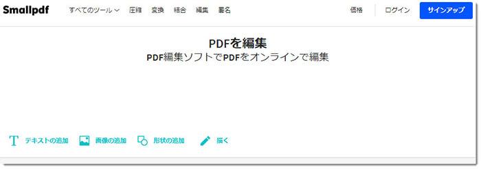 Small PDFのPDF編集画面