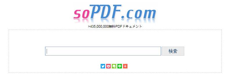 PDF検索エンジン