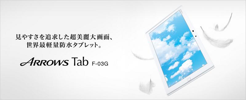 ARROWS TabF-03G