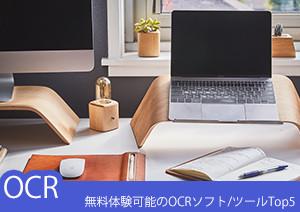 無料体験可能のOCRソフト/ツールTop5