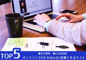 【pdf word 変換】フリーオンラインサイト Top5