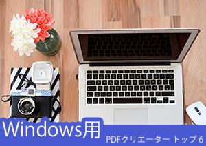 Windows用PDFクリエーター トップ 6