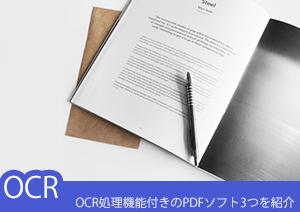 OCR処理機能付きのPDFソフトで作業効率UP!オススメソフト3つをご紹介。
