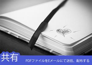 PDFファイルをEメールに添付して送信する手順