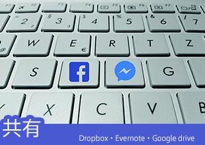 【PDF共有術!】PDFelement 6で作成すればDropbox・Evernote・Google driveでも簡単に閲覧できる!