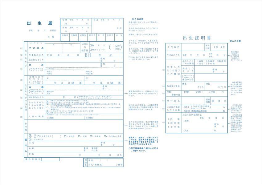 PDF 出生届 テンプレート