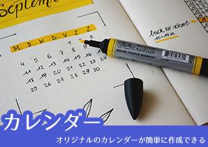 オリジナルのカレンダーが簡単に作成できる