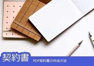 PDF契約書の作成方法