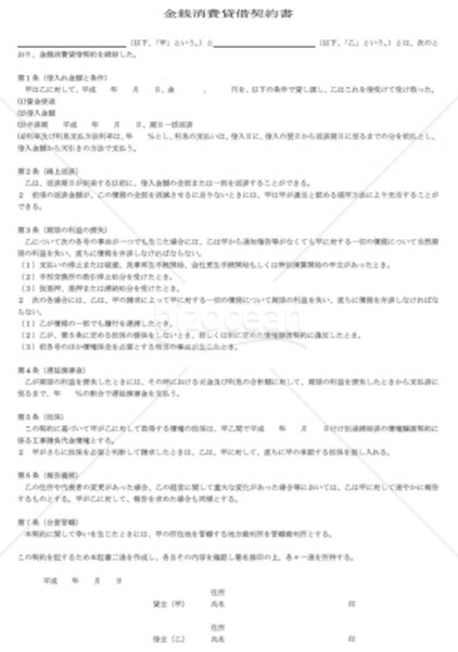 PDF 契約書 テンプレート