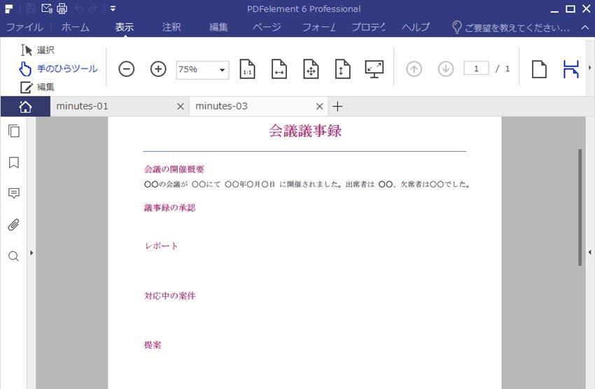 PDF 記事録 テンプレート
