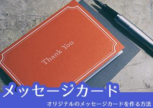 メッセージカードテンプレートを使ってオリジナルのメッセージカードを作る方法