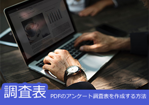 PDFのアンケート調査表を作成する方法