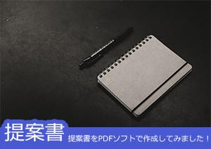 提案書をPDFソフトで作成してみました!