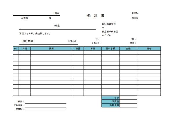 PDFテンプレートで注文書を作成・編集する方法