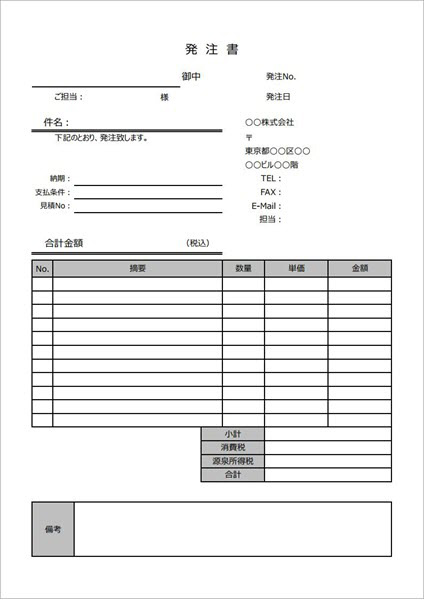 PDF 注文書 テンプレート